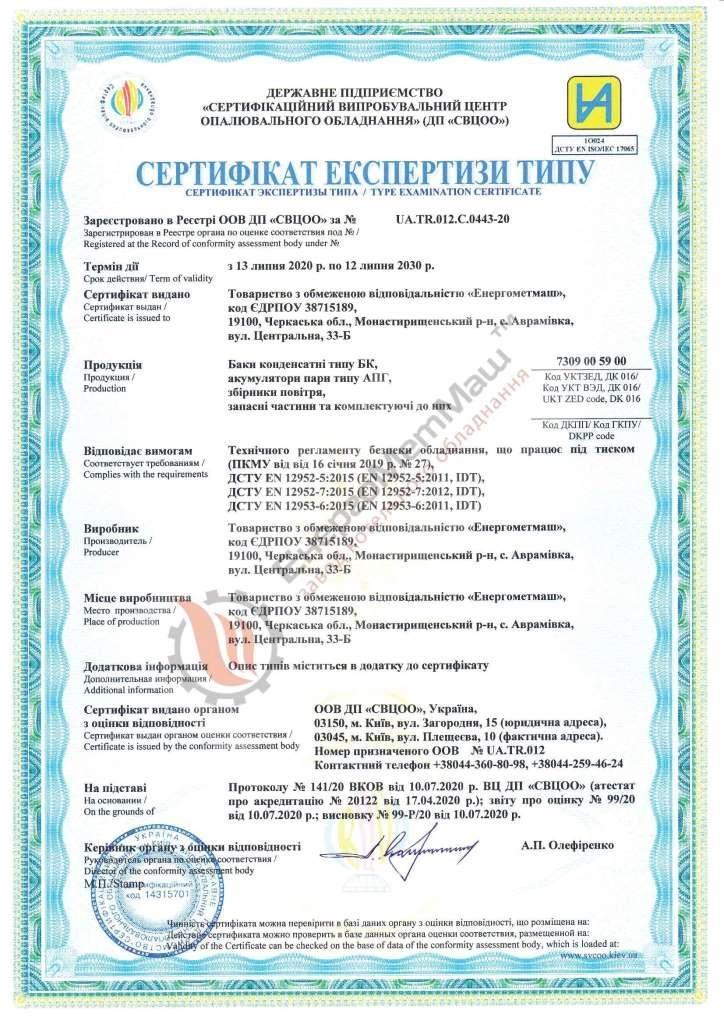 Сертификат на баки деаэрационные, акумуляторы пара