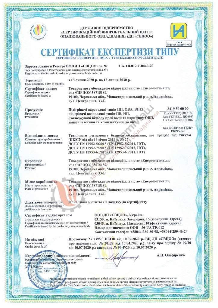 Сертификат подогреватели, теплообменники