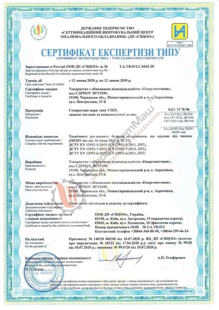 Сертификат сепараторы пара СП