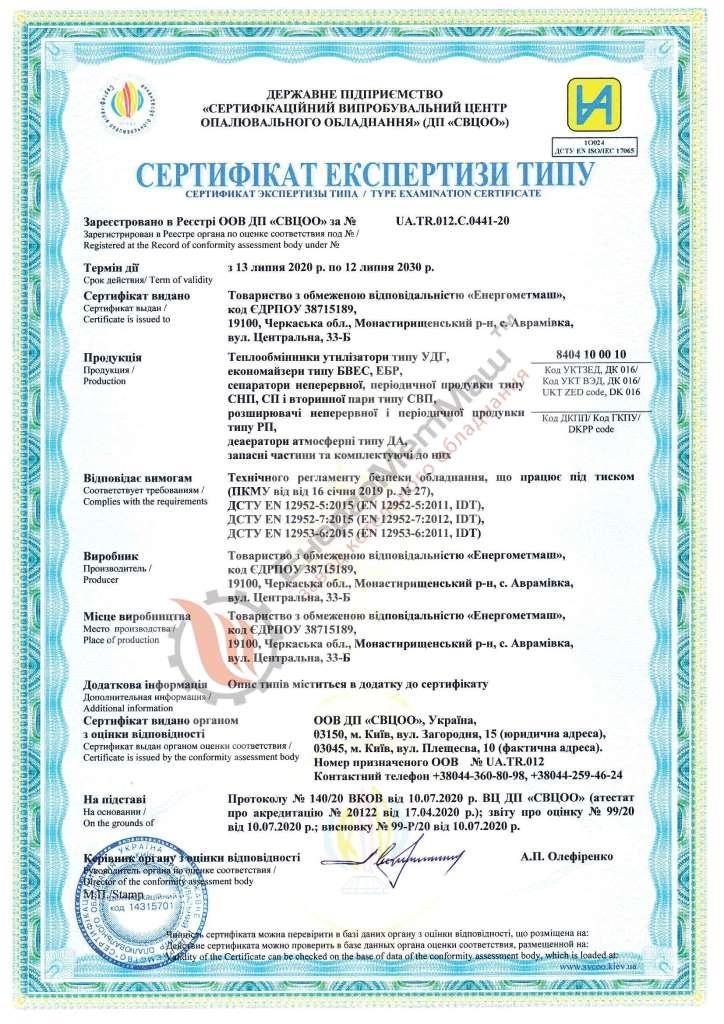 Сертификат на расширители пара, сепараторы